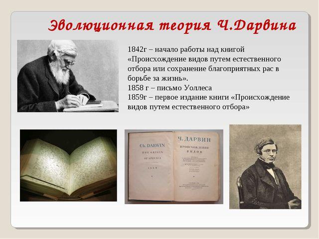 Эволюционная теория Ч.Дарвина 1842г – начало работы над книгой «Происхождение...