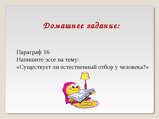 Домашнее задание: Параграф 16 Напишите эссе на тему: «Существует ли естествен...