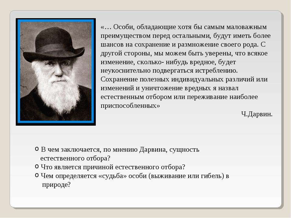 «… Особи, обладающие хотя бы самым маловажным преимуществом перед остальными,...