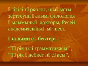 Әйгілі түрколог, шығысты зерттеуші ғалым, филология ғылымының докторы, Ресей
