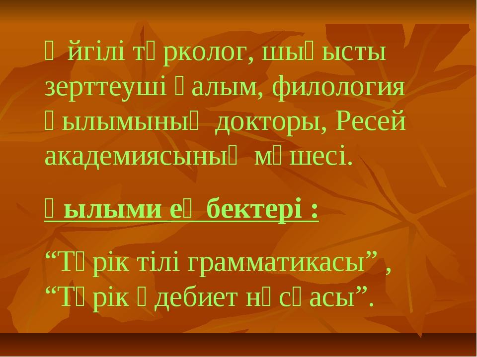 Әйгілі түрколог, шығысты зерттеуші ғалым, филология ғылымының докторы, Ресей...