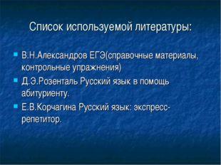 Список используемой литературы: В.Н.Александров ЕГЭ(справочные материалы, кон