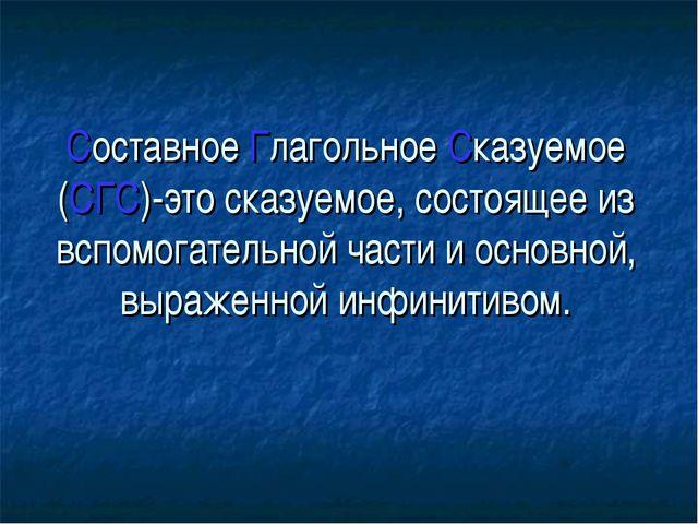 Составное Глагольное Сказуемое (СГС)-это сказуемое, состоящее из вспомогатель...