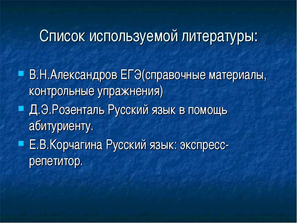 Список используемой литературы: В.Н.Александров ЕГЭ(справочные материалы, кон...