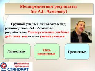 Группой ученых-психологов под руководством А.Г. Асмолова разработаны Универса