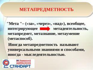 """""""Мета """"– («за», «через», «над»), всеобщее, интегрирующее метадеятельность, м"""