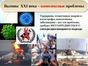 Терроризм, техногенные аварии и катастрофы, неизлечимые заболевания – все эти