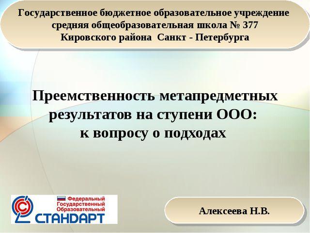 Преемственность метапредметных результатов на ступени ООО: к вопросу о подход...