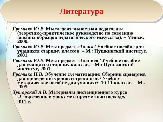 Громыко Ю.В. Мыследеятельностная педагогика (теоретико-практическое руководст...