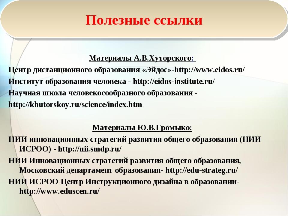 Материалы А.В.Хуторского: Центр дистанционного образования «Эйдос»-http://www...