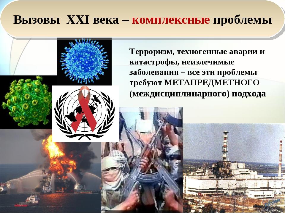 Терроризм, техногенные аварии и катастрофы, неизлечимые заболевания – все эти...