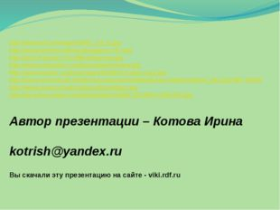 http://www.ivd.ru/images/5685_i14_b.jpg http://www.wetrina.ru/imgcatalog/pic1