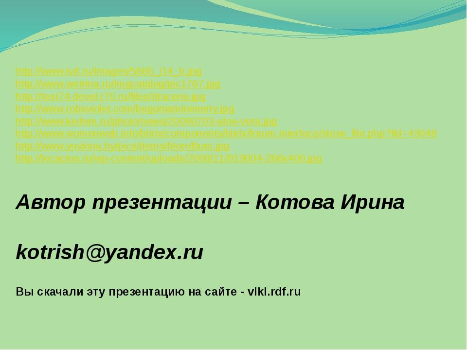 http://www.ivd.ru/images/5685_i14_b.jpg http://www.wetrina.ru/imgcatalog/pic1...