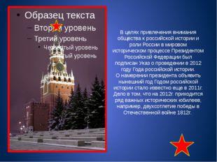 В целях привлечения внимания общества к российской истории и роли России в ми