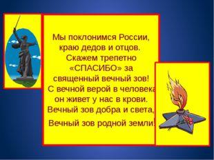 Мы поклонимся России, краю дедов и отцов. Скажем трепетно «СПАСИБО» за священ