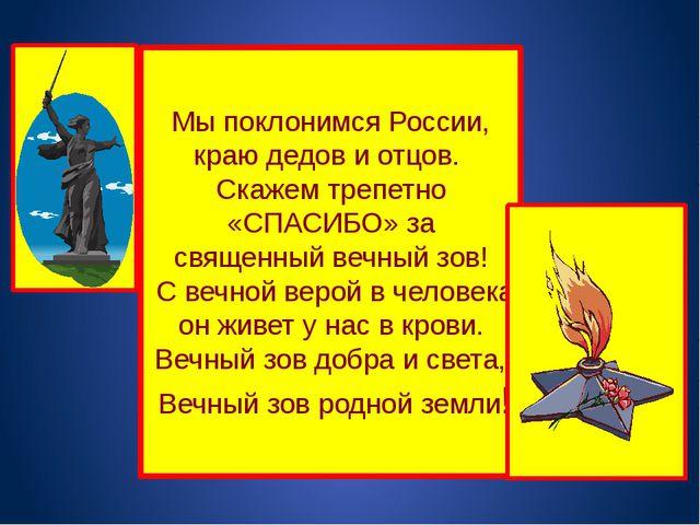 Мы поклонимся России, краю дедов и отцов. Скажем трепетно «СПАСИБО» за священ...