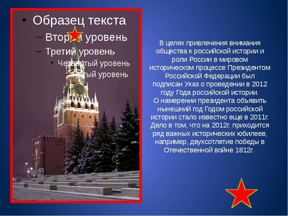 В целях привлечения внимания общества к российской истории и роли России в ми...