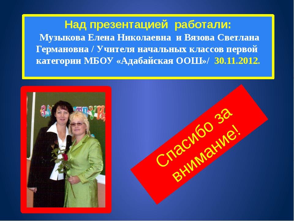 Над презентацией работали: Музыкова Елена Николаевна и Вязова Светлана Герман...