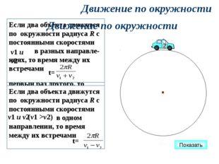 Показать Движение по окружности Если при одновременном движении двух объекто