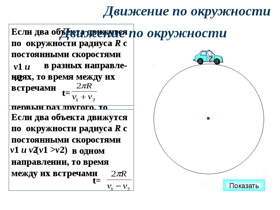 Показать Движение по окружности Если при одновременном движении двух объекто...