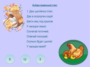 1. Два цыплёнка стоят, Два в скорлупке сидят Шесть яиц под крылом У насед
