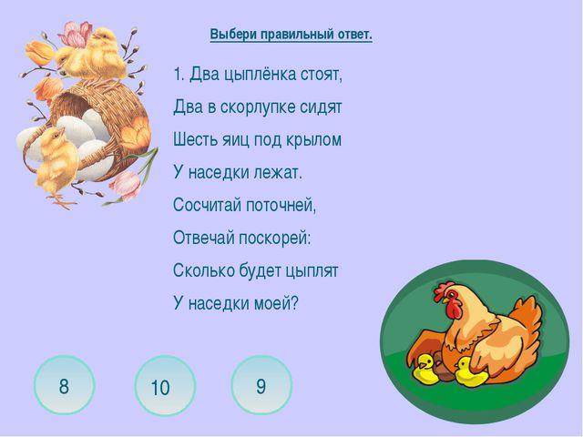 1. Два цыплёнка стоят, Два в скорлупке сидят Шесть яиц под крылом У насед...