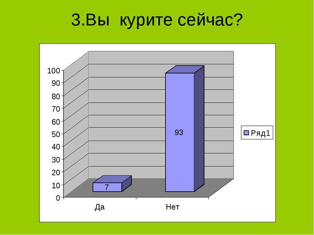 3.Вы курите сейчас?