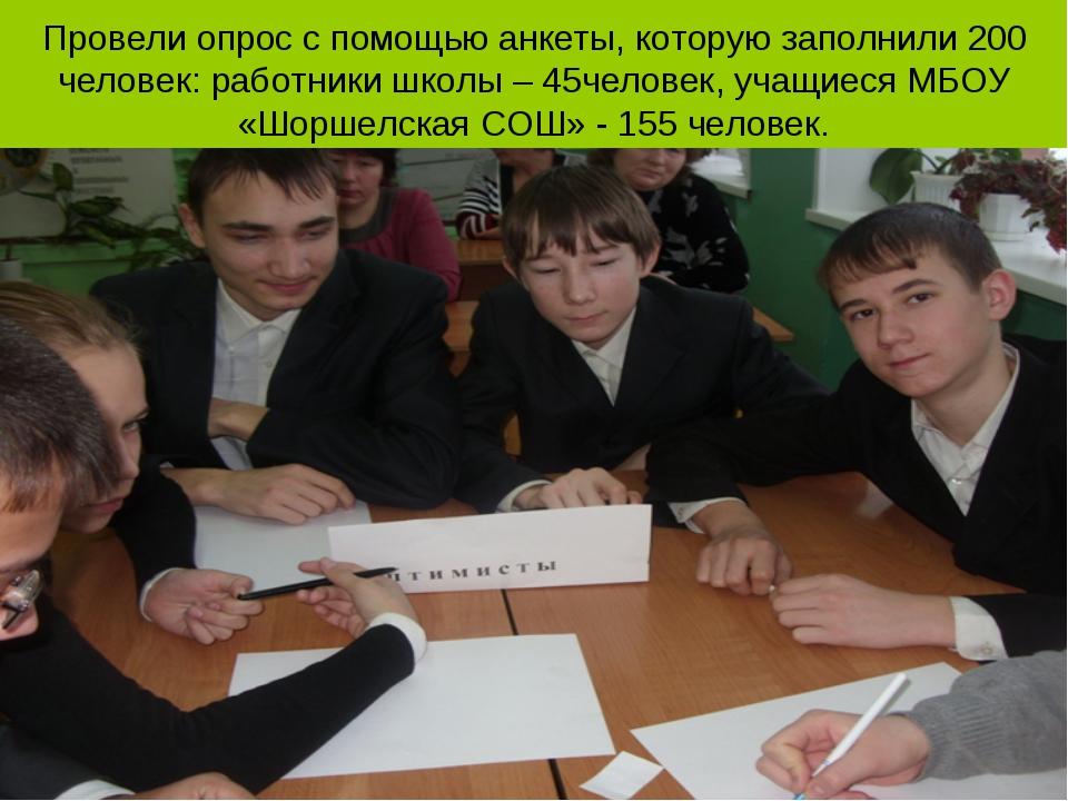 Провели опрос с помощью анкеты, которую заполнили 200 человек: работники школ...