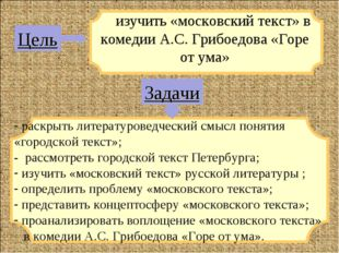 изучить «московский текст» в комедии А.С. Грибоедова «Горе от ума» раскрыть л