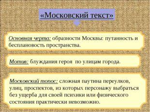 Основная черта: образности Москвы: путанность и бесплановость пространства. М