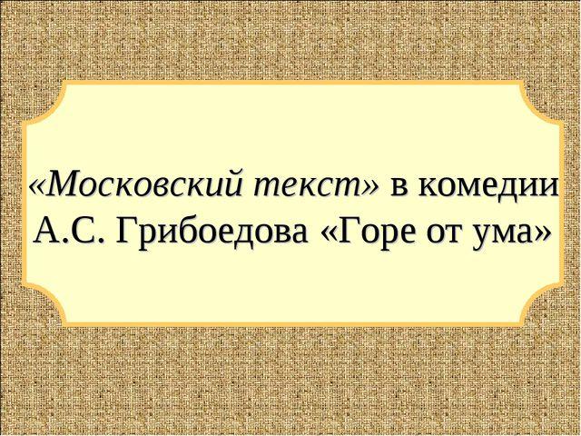 «Московский текст» в комедии А.С. Грибоедова «Горе от ума»