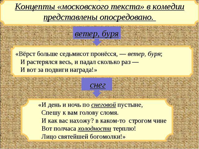 Концепты «московского текста» в комедии представлены опосредовано. «Вёрст бо...