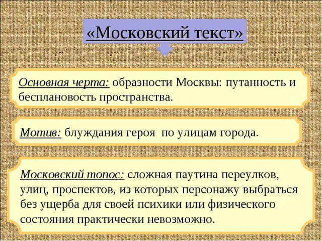 Основная черта: образности Москвы: путанность и бесплановость пространства. М...