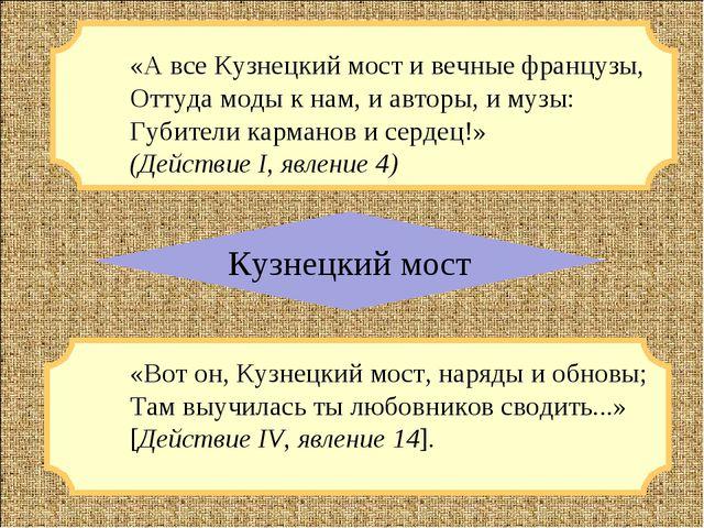 «А все Кузнецкий мост и вечные французы, Оттуда моды к нам, и авторы, и музы...