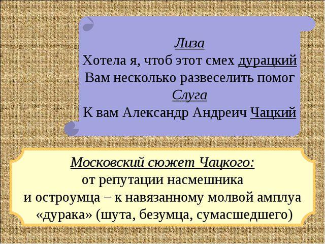Московский сюжет Чацкого: от репутации насмешника и остроумца – к навязанному...