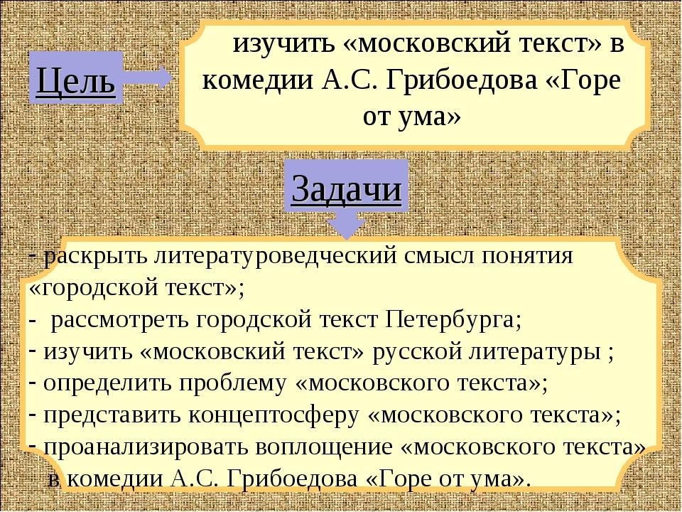 изучить «московский текст» в комедии А.С. Грибоедова «Горе от ума» раскрыть л...