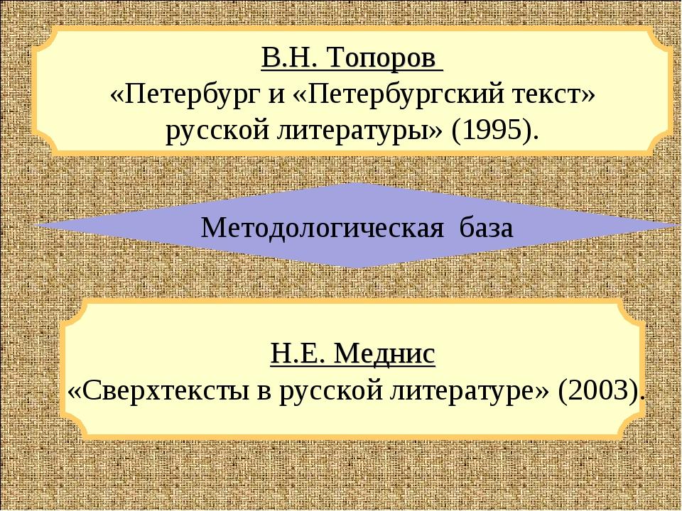 Н.Е. Меднис «Сверхтексты в русской литературе» (2003). В.Н. Топоров «Петербур...