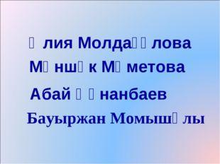 Әлия Молдағұлова Мәншүк Мәметова Абай Құнанбаев Бауыржан Момышұлы