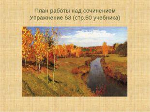 План работы над сочинением Упражнение 68 (стр.50 учебника)