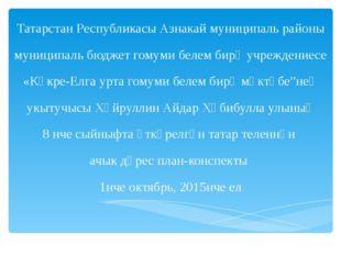 Татарстан Республикасы Азнакай муниципаль районы муниципаль бюджет гомуми бе
