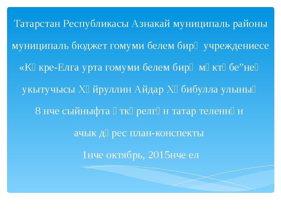 Татарстан Республикасы Азнакай муниципаль районы муниципаль бюджет гомуми бе...