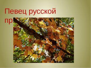 Певец русской природы