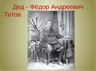 Дед - Фёдор Андреевич Титов