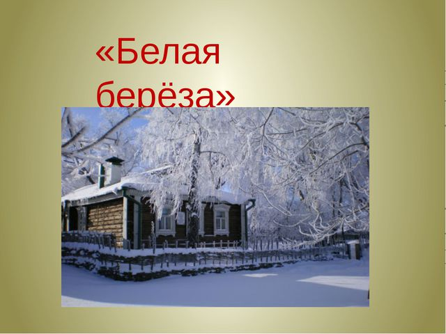 «Белая берёза»