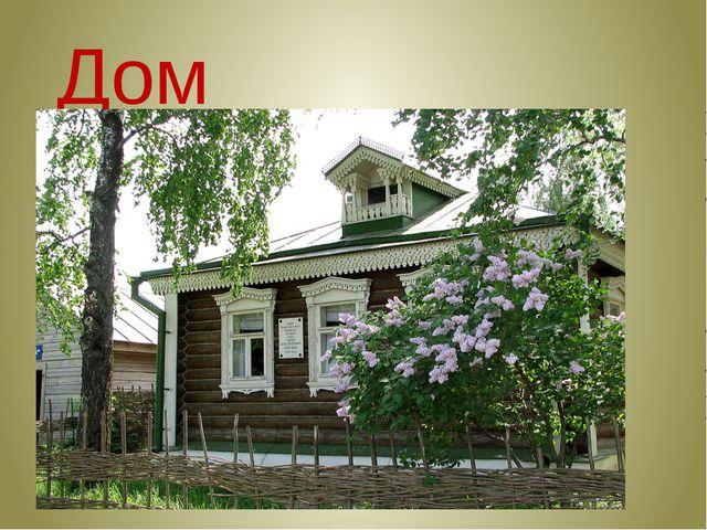 Дом С.А.Есенина