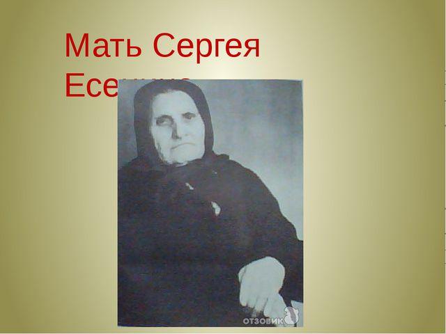 Мать Сергея Есенина