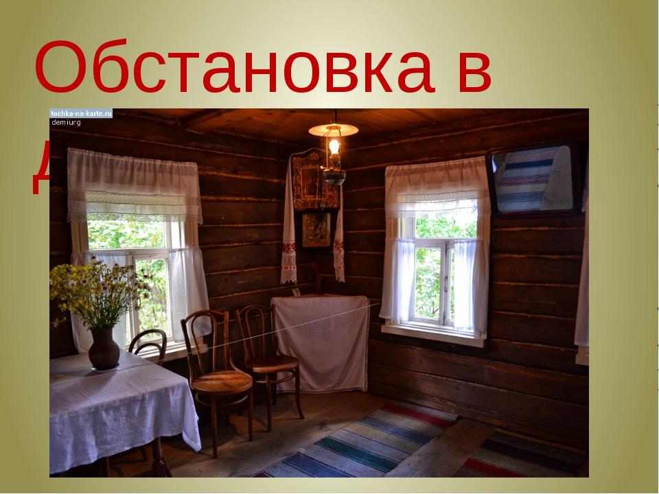 Обстановка в доме