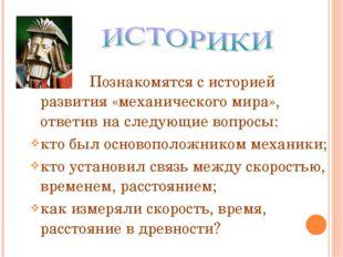 Познакомятся с историей развития «механического мира», ответив на следующие