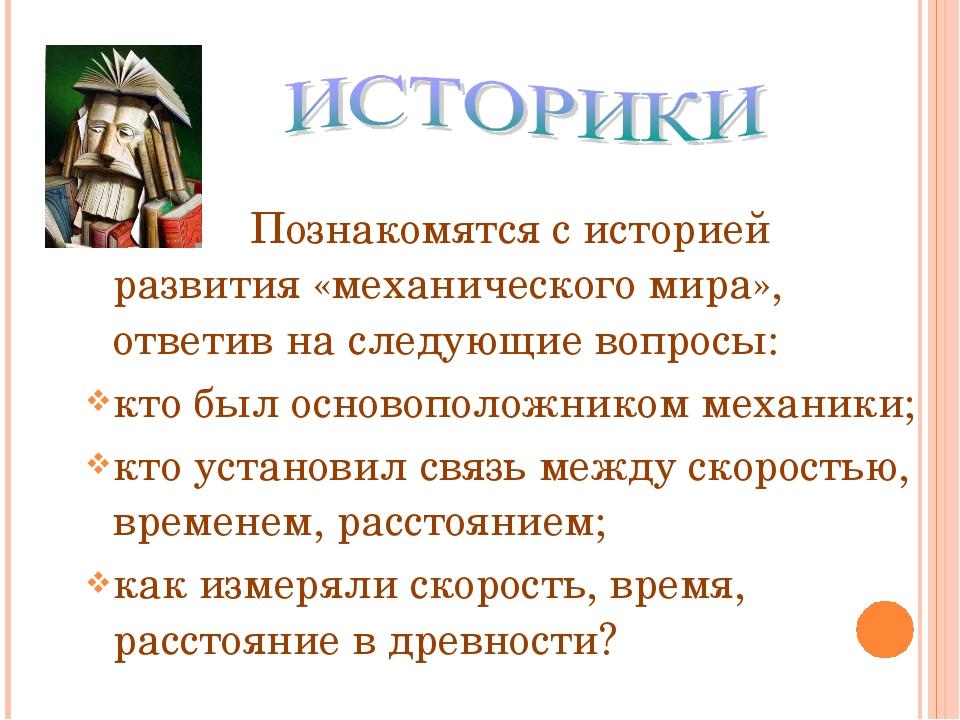 Познакомятся с историей развития «механического мира», ответив на следующие...