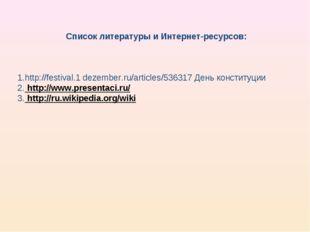 Список литературы и Интернет-ресурсов: 1.http://festival.1 dezember.ru/articl